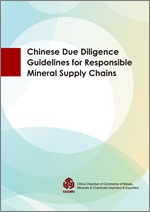 Chinese due diligence guidelines 150x212